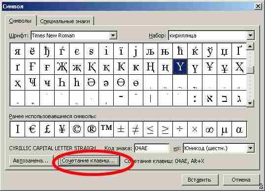 Как сочетанием клавиш сделать все буквы заглавными